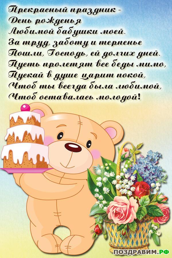 Короткие поздравления с днем рождения бабушке от внучки