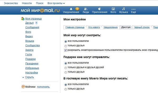 Как сделать страницу доступной только для друзей вконтакте - ФоксТел-Юг