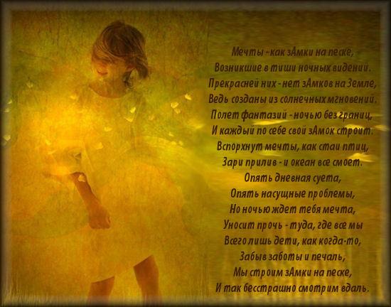 Стихи или проза о мечте