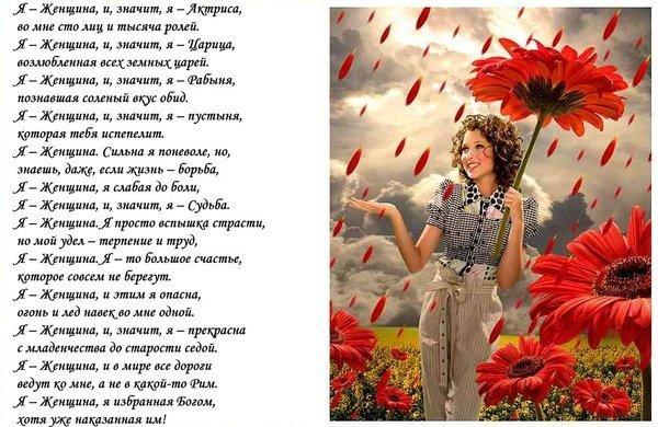 Поздравление женщине из поэзии