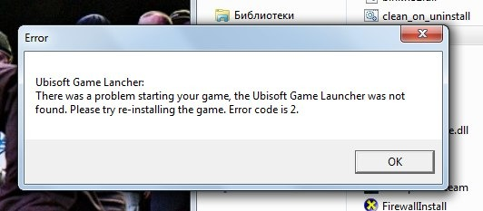 ubisoft game launcher код ошибки 2 скачать