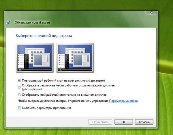 Как сделать обычный экран на ноутбуке - Приморско-Ахтарск