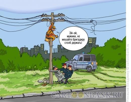 Смешные поздравления энергетику