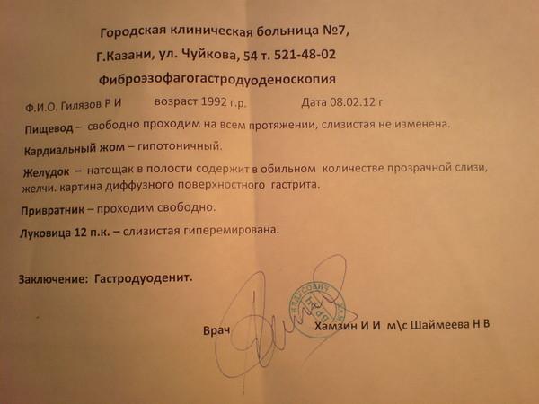 Ответы@Mail.Ru: Гастродуоденит или диффузный поверхностный гастрит
