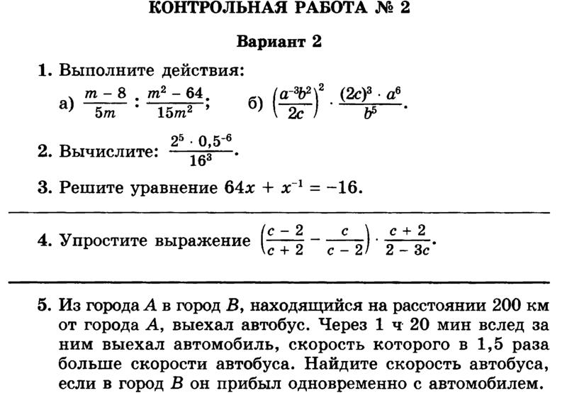 Итоговая контрольная работа по математике 8 класс вариант 2 решение