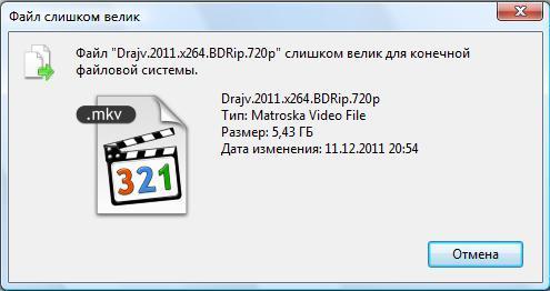 Почему нельзя скинуть фильм на флешку пишет файл слишком велик