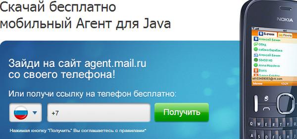 Мобильный агент mailru (мобильный агент мэйлру) для nokia 6300