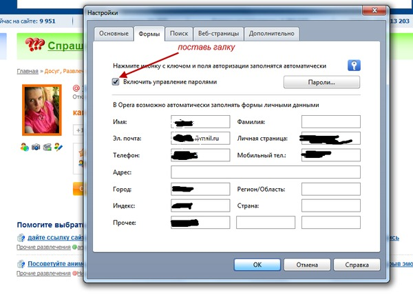 Как сделать чтобы браузер не запоминал пароль