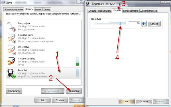 Как сделать в скайпе потише