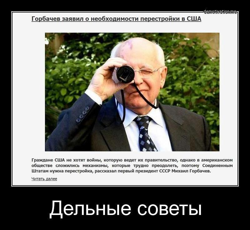 Анекдот Про Горбачева