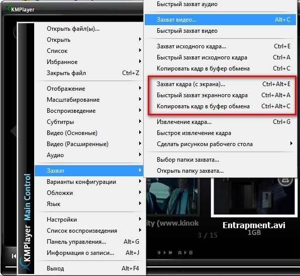 Kmplayer как сделать видео на весь экран