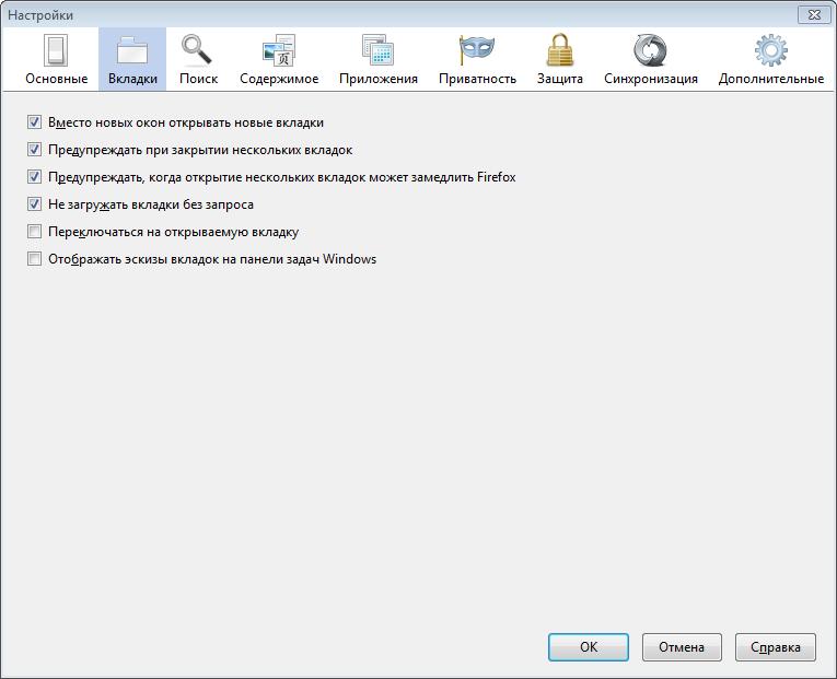 Как сделать чтобы не закрывались вкладки в mozilla - Rusakov.ru