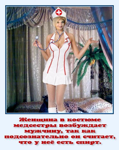 медсестра прикольное фото