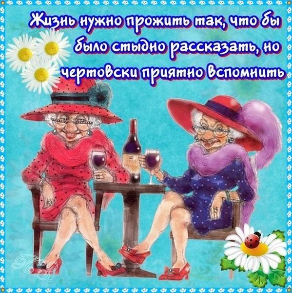 Поздравления веселые подружки