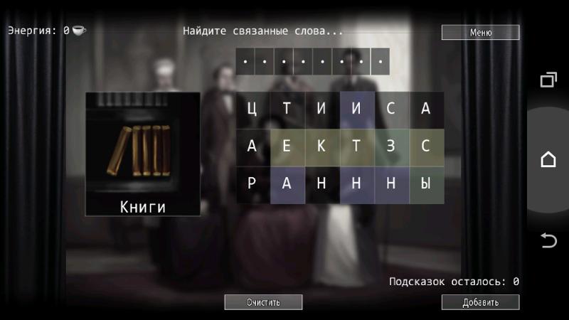 Книга связанные слова на букву т