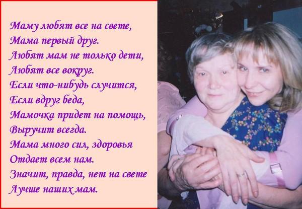 Красивый стих про маму от дочки