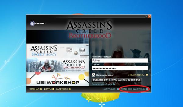 Как сделать в assassins creed 3 246