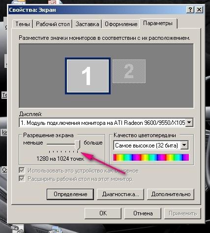 Как сделать значки на мониторе меньше