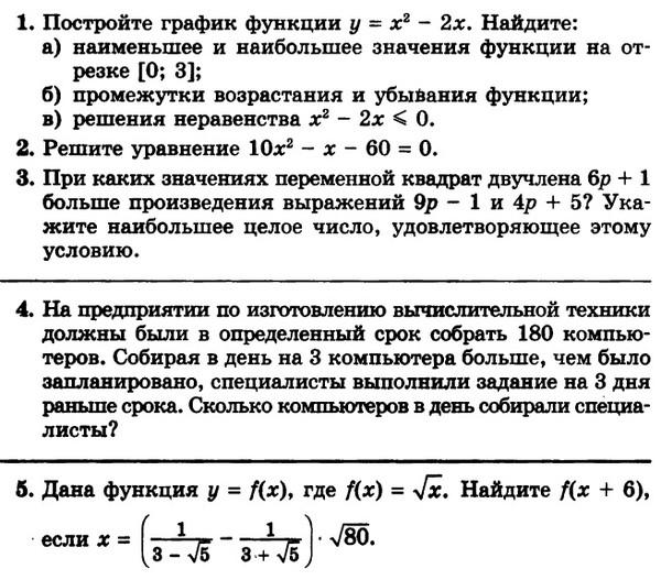 Итоговая контрольная работа по математике за курс 8 класс 2 вариант ответы