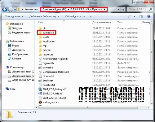 Где находится папка gamedata в сталкере зов припяти