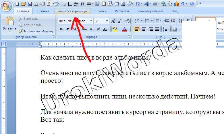 Как сделать текст в одном формате 695