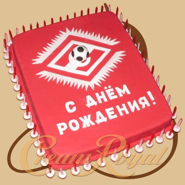 Поздравление с днем рожденья болельщика спартака 4