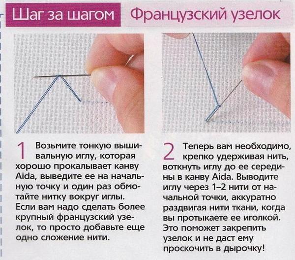 Как сделать узелок при шитье 554