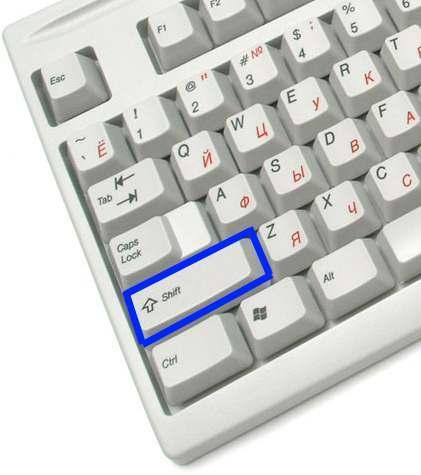 Как сделать кнопку шифт