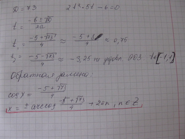 Дана высота один метр найти линейную скорость