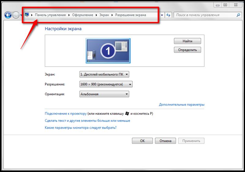 Как сделать расширение экрана нормальным - ОКТАКО