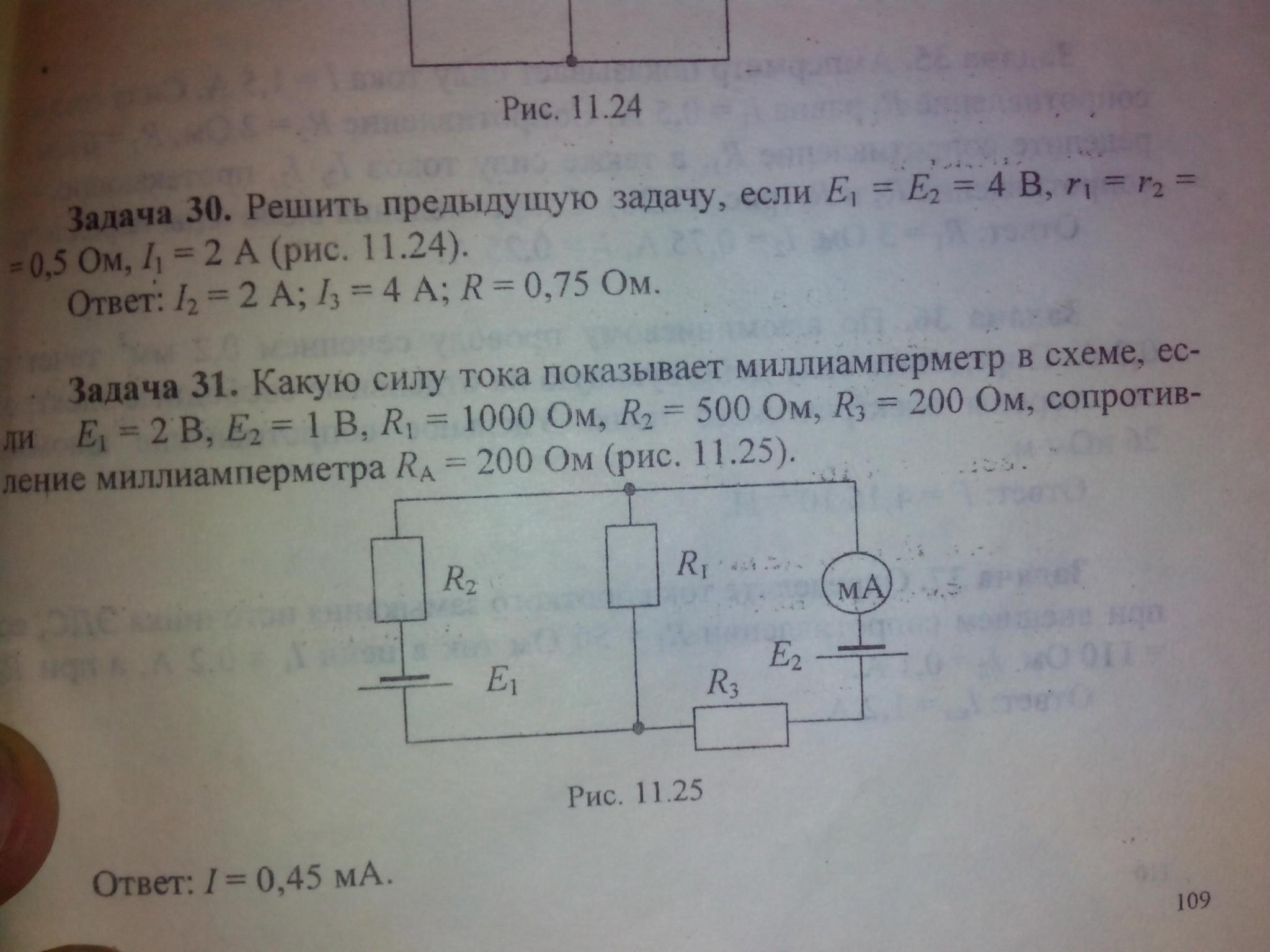Идеальный амперметр в цепи схема которой приведена на рисунке