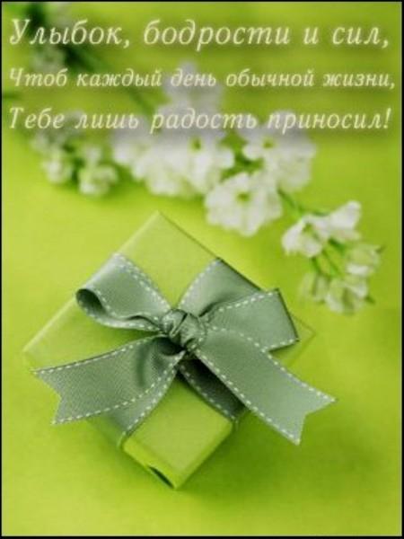 Поздравления с днем рождения и пожеланием здоровья