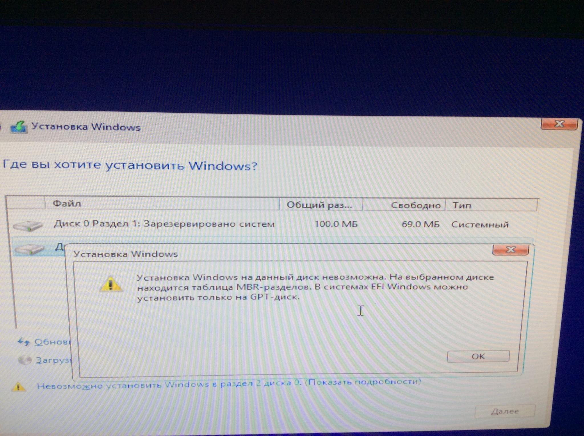 Что делать windows не устанавливается