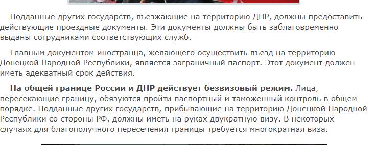 Документы для пересечения границы днр с россией на автомобиле