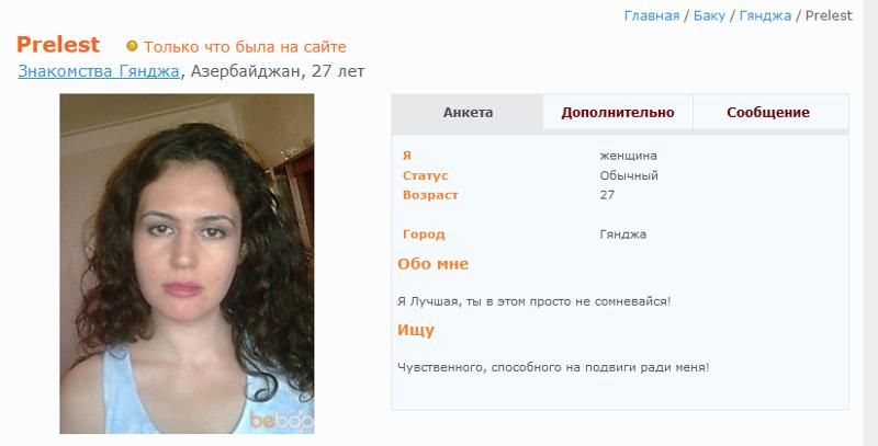 В Контакте Есть Сайт Знакомств