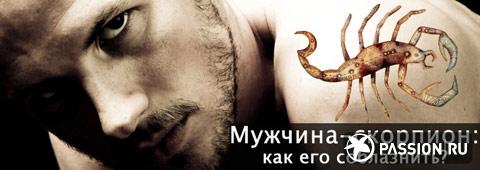 Беременна от мужчины скорпиона