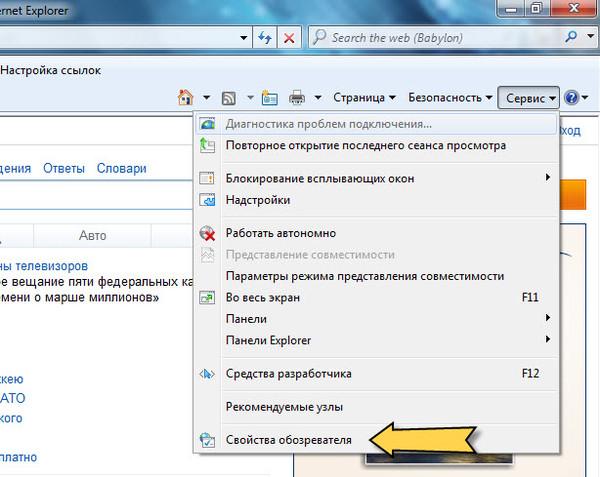 Как сделать чтобы по ссылке открывался нужный браузер 433