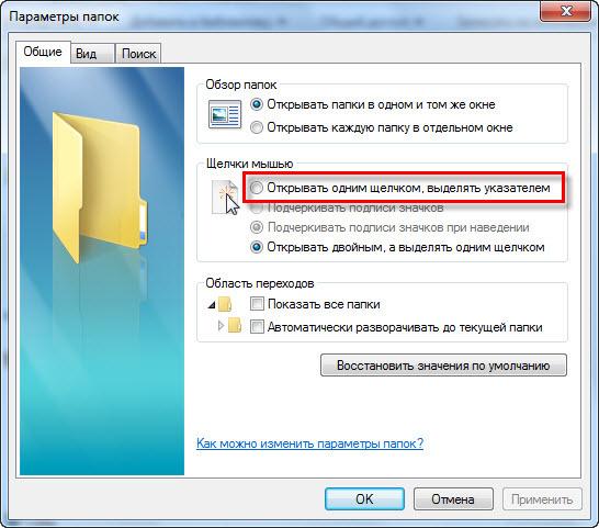 Как сделать чтобы окна открывались плавно windows 7