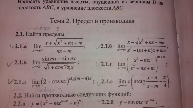 Помогите решить примеры по математике