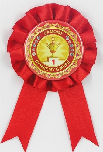 Памятная медаль своими руками