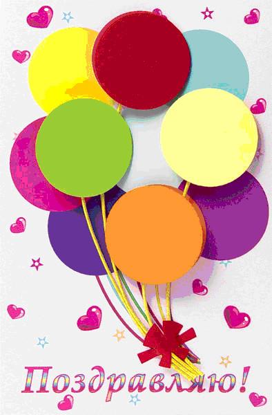 Открытка с днем рождения из цветной бумаги
