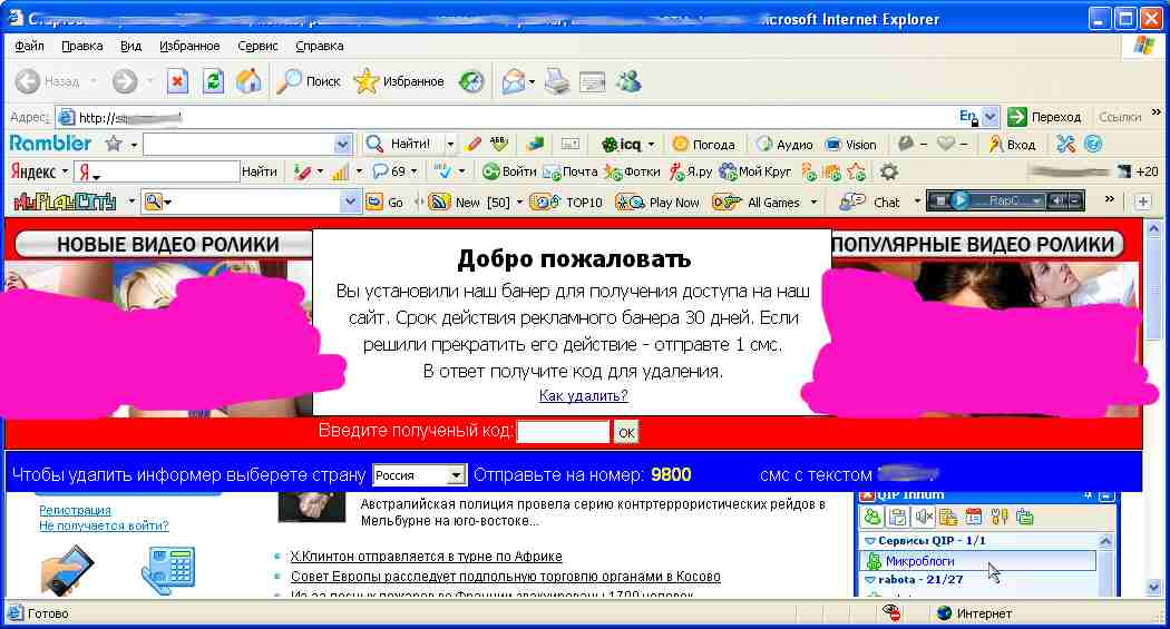 Удалить рекламный информер порно