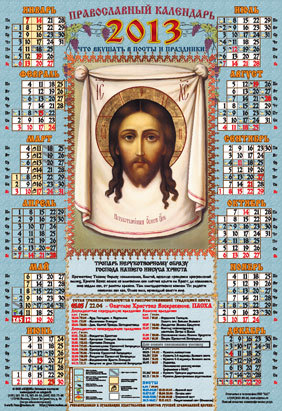 Календаря сайта православие ру