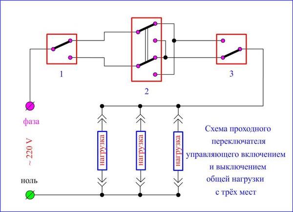 Схема управления освещением с двух и более