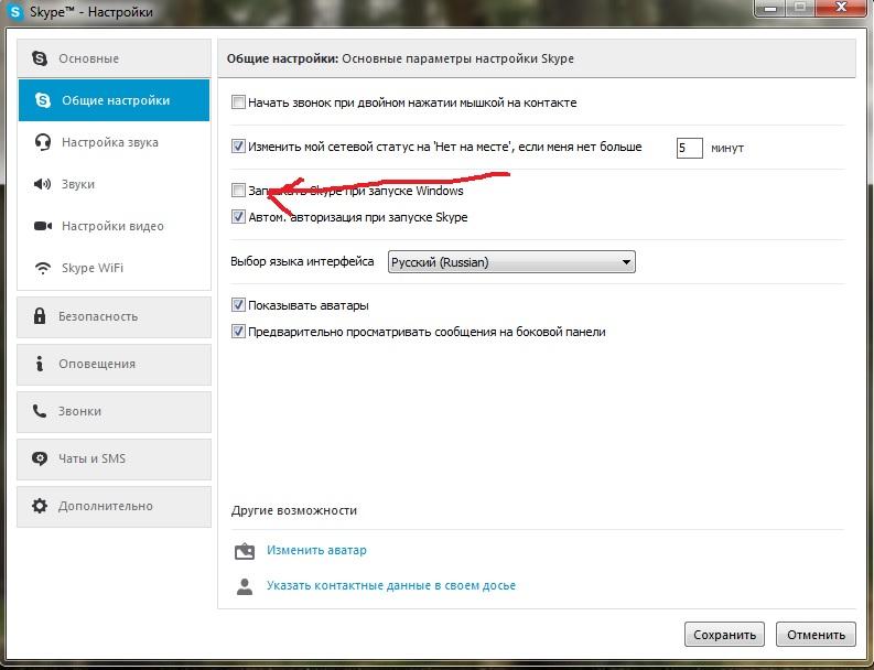Как сделать чтобы skype не запускался сам