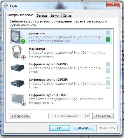 Как с ноутбука сделать звук 5.1