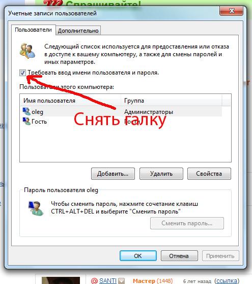 Как сделать две учетные записи на компьютере