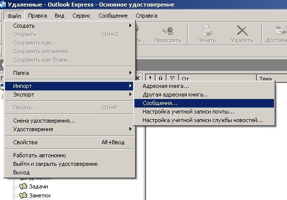 Outlook сохранить вложение