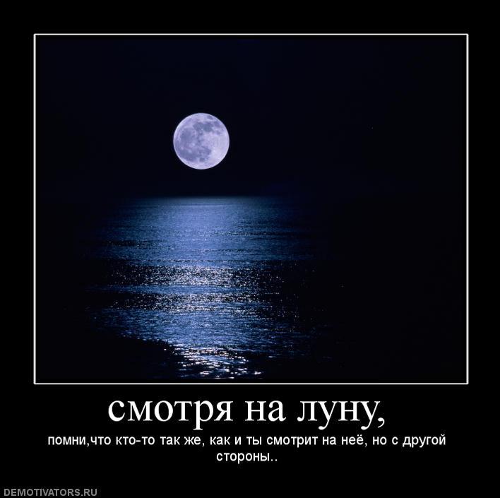 Смотреть почему нельзя смотреть на луну через окно ночью