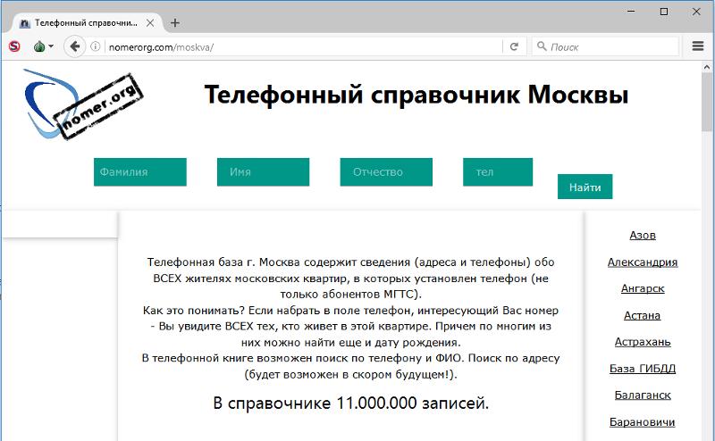 Выбирайте нужный справочник телефонных и сотовых номеров в городе нижнекамск